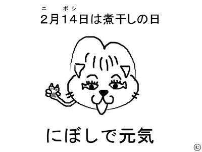 Niboshi
